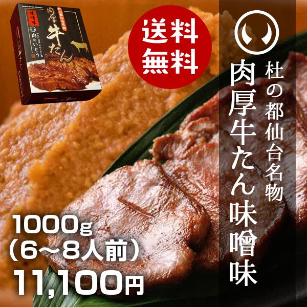 杜の都仙台新名物肉厚牛たん味噌味1000g