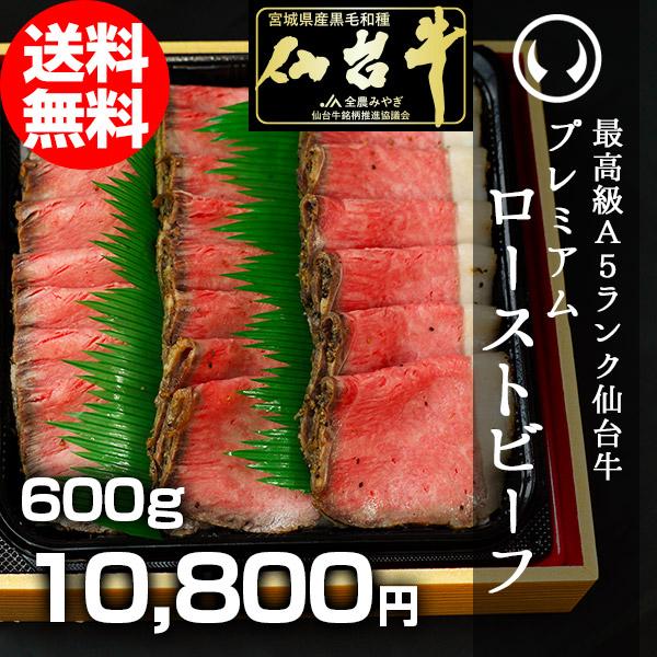 【送料無料】最高級ブランド牛プレミアム仙台牛ローストビーフ600g