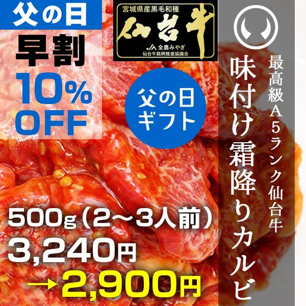 最高級ブランド和牛仙台牛味付け霜降りカルビ150g
