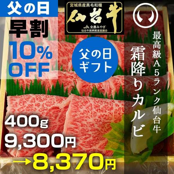 最高級ブランド和牛仙台牛霜降りカルビ400g