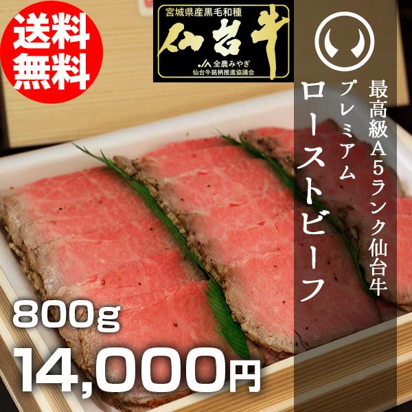 【送料無料】最高級ブランド牛プレミアム仙台牛ローストビーフ800g