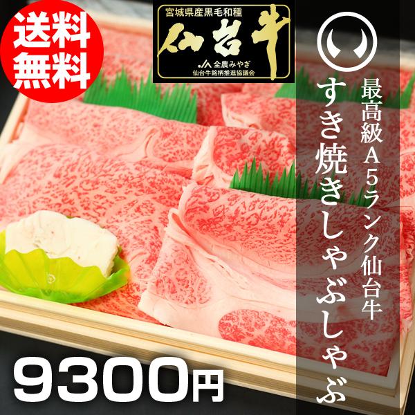 最高級A5ランク仙台牛すき焼き・しゃぶしゃぶ400g