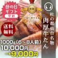 仙台名物肉厚牛たん1000g