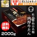 【送料無料】杜の都仙台名物 肉厚牛たん 2000g