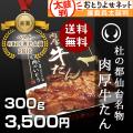 杜の都仙台名物肉厚牛たん300g
