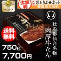【送料無料】杜の都仙台名物 肉厚牛たん 750g