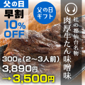 杜の都仙台名物肉厚牛たん味噌味300g