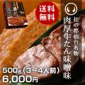 杜の都仙台新名物肉厚牛たん味噌味500g