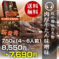 杜の都仙台新名物肉厚牛たん味噌味750g