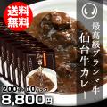 最高級ブランド牛仙台牛カレー200gx10パック