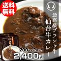 【送料無料】最高級ブランド牛仙台牛カレー 200g×2パック