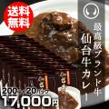 最高級ブランド牛仙台牛カレー200gx20パック