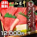 最高級A5ランク仙台牛ランプステーキ6枚