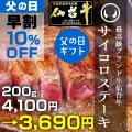 最高級ブランド和牛仙台牛サイコロステーキ200g