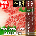 【送料無料】最高級ブランド牛仙台牛 サーロインステーキ2枚×200〜220g
