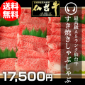 最高級A5ランク仙台牛すき焼き・しゃぶしゃぶ800g