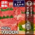 【送料無料】上質仙台黒毛和牛 すき焼き・しゃぶしゃぶ 400g