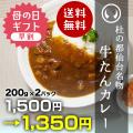 肉厚牛たんカレー200gx2個
