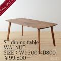 ST(エスティー) 無垢 ダイニングテーブル ウォールナット W1500×D800 【送料無料】