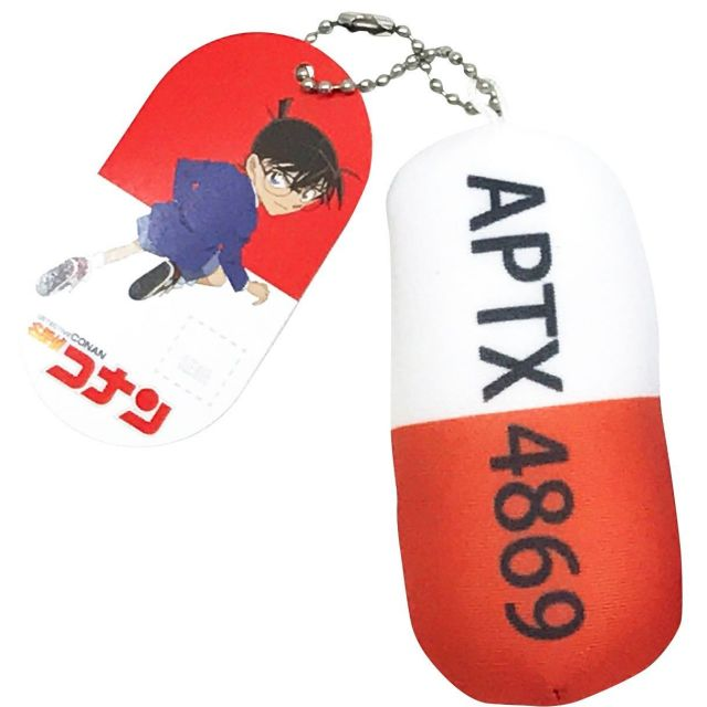 名探偵コナン【squeeze key chain】 APTX-4869