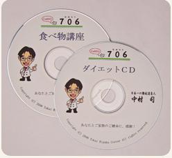 ダイエットCD + 食べ物講座CD