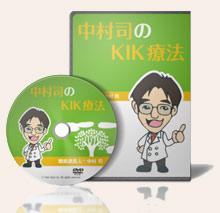単品: KIK療法DVD