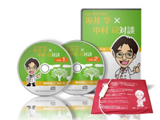 「超」整形外科医 坂井学 × 難病請負人 中村司 対談CD + こだわりホットパック