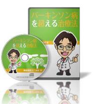 単品: パーキンソンを超える基本治療法DVD
