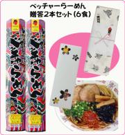 ベッチャーらーめん2本【ギフト箱入お中元・お歳暮】らーめん6食セット