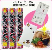ベッチャーらーめん3本【ギフト箱入り・お中元・お歳暮】らーめん9食セット