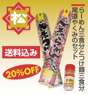 松(らーめん1本つ麺1本各3食入と尾道やくみのセット)