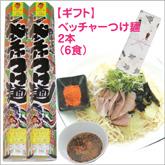 尾道ベッチャーつけ麺2本【ギフト箱入お中元・お歳暮】つけ麺6食セット