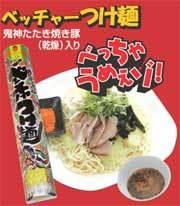 つけ麺3食セット(鬼神たたき焼豚・尾道やくみ付)