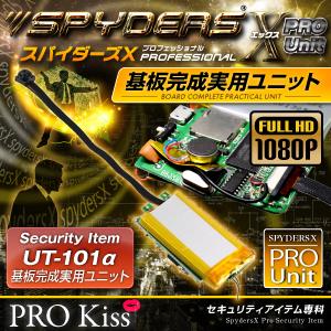 基板完成実用ユニット スパイカメラ スパイダーズX PRO (UT-101α) フルハイビジョン リモコン操作 振動解除対応