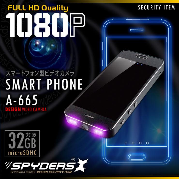 スマートフォン型カメラ モバイルバッテリー 小型カメラ スパイダーズX (A-665)