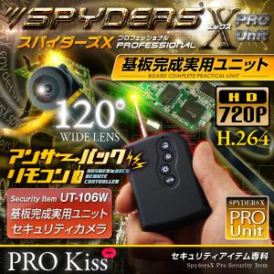 小型カメラ 基板完成実用ユニット スパイカメラ スパイダーズX PRO (UT-106W) 小型ビデオカメラ 防犯カメラ
