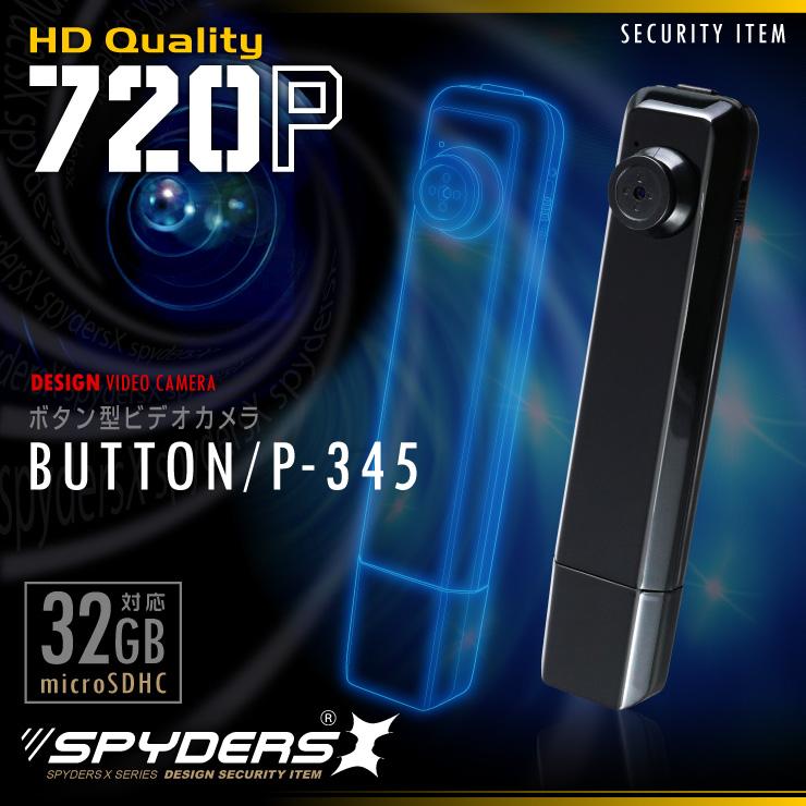 ボタン型ビデオカメラ スパイダーズX (P-345)