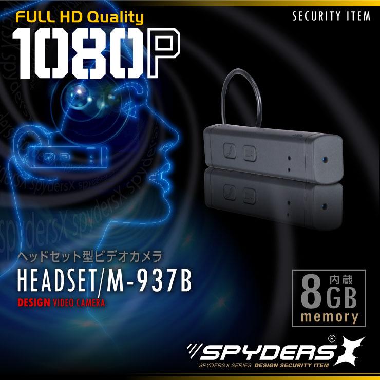 ヘッドセット型ビデオカメラ ハンズフリーフォン 小型カメラ スパイダーズX (M-937B)