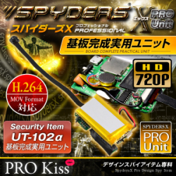 基板完成実用ユニット スパイカメラ スパイダーズX PRO (UT-102α) 720P H.264 動体検知 リモコン操作 振動切替機能