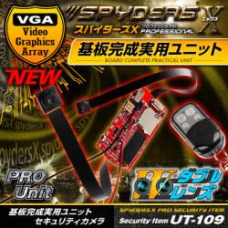 小型カメラ 基板完成実用ユニット スパイダーズX PRO (UT-109) ダブルレンズ 外部バッテリー接続