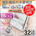 置時計 置時計型 Shine Clock (R-202) 16GB付属