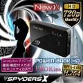充電器型 ムービーカメラ スパイカメラ スパイダーズX (A-600αB)ブラック H.264 動体検知 長時間録画