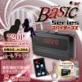 小型カメラ 防犯カメラ 小型ビデオカメラ 置時計 置時計型 スパイカメラ スパイダーズX Basic (Bb-630) ブラック