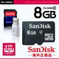 小型カメラとの相性保証メモリーカード SanDisk MicroSDHC 8GB Class4 SD USB変換アダプタ付(OS-110) (ゆうパケット対応)