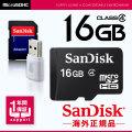 小型カメラとの相性保証メモリーカード SanDisk MicroSDHC 16GB Class4 SD USB変換アダプタ付 (OS-120)(ゆうパケット対応)