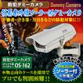 ダミーカメラ ソーラー防犯グッズで防犯対策バッテリー付 ボックス型 (OS-162) アイボリー防雨 赤外線タイプ