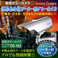 ダミーカメラ 防雨赤外線ソーラー付 オンサプライ OS-163