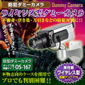 防犯カメラや防犯ステッカーと併用で効果UPダミーカメラ ボックス型 (OS-167)
