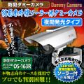 ダミーカメラ 防雨赤外線ソーラー付 ボックス型 オンサプライ OS-163R