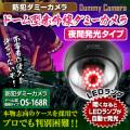 ダミーカメラ 赤外線 ドーム型の暗視タイプ オンサプライ OS-168R